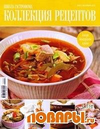 коллекция рецептов