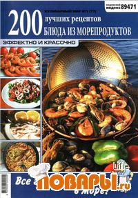 Кулинарный мир. Блюда из морепродуктов №1