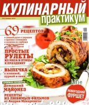 Кулинарный практикум № 1-2012