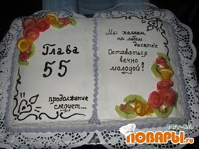 Оформление торта как книги