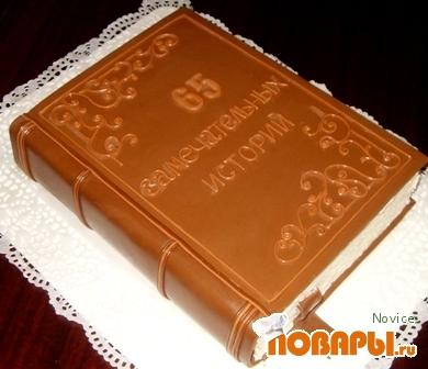 Подскажите можете ли сделать торт-книгу на 2-2,5 кг? .  И какая стоимость? .  Примерно выглядит так.