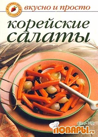 """О. Ивушкина  """"Корейские салаты """" DjVu 13,11 Мб."""