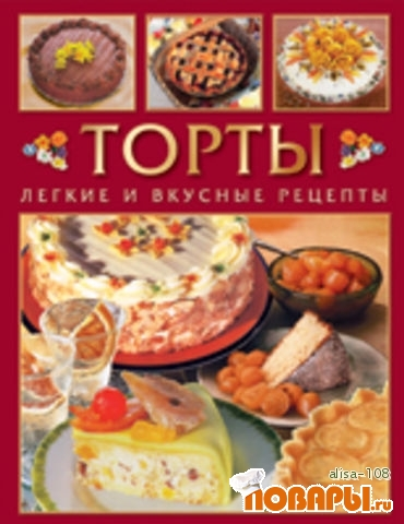 Библиотека рецептов выпечка и торты