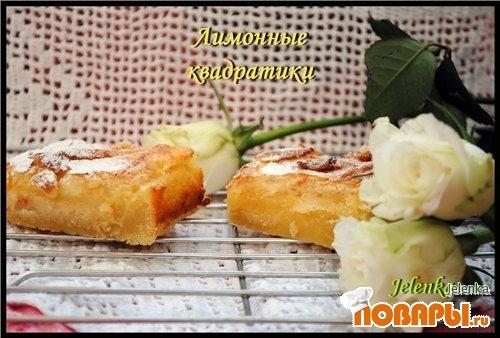 Рецепт Лимонные квадратики