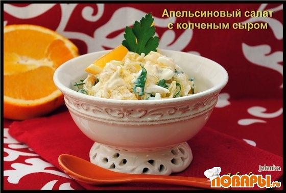 Рецепт Апельсиновый салат с копченым сыром