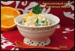 Апельсиновый салат с копченым сыром