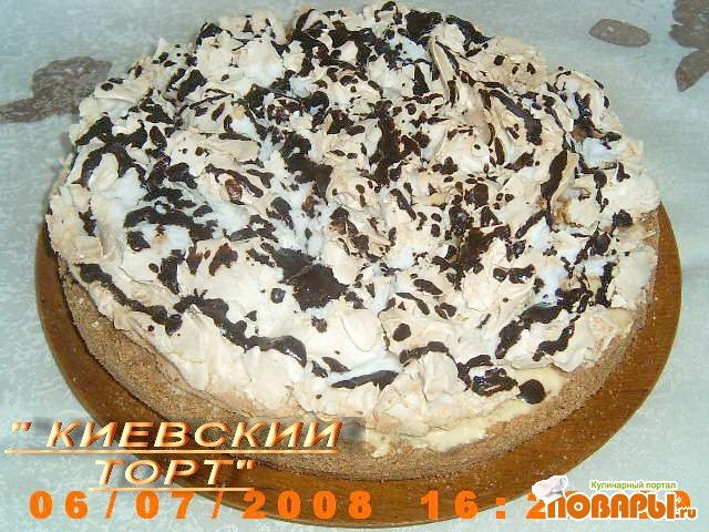 """Рецепт """" Киевский торт """" Вкусный торт с безе, фисташковым вкусом и шоколадом"""