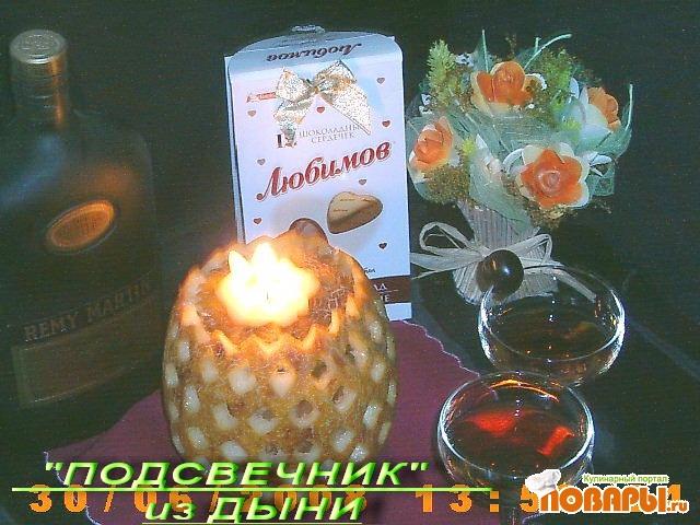"""Рецепт """"Подсвечник"""" из дыни"""